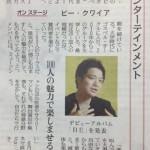 yomiuri_4.25_be