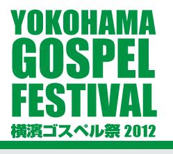 横浜ゴスペルフェスティバル公式ページ
