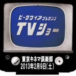 2.9TVショーフライヤー表